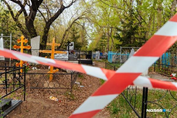 Пока свободный вход на территорию кладбищ закрыт из-за коронавируса