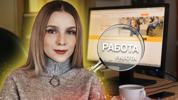 Поменяла четыре работы за год: колонка журналиста 72.RU о том, почему не надо бояться увольнения