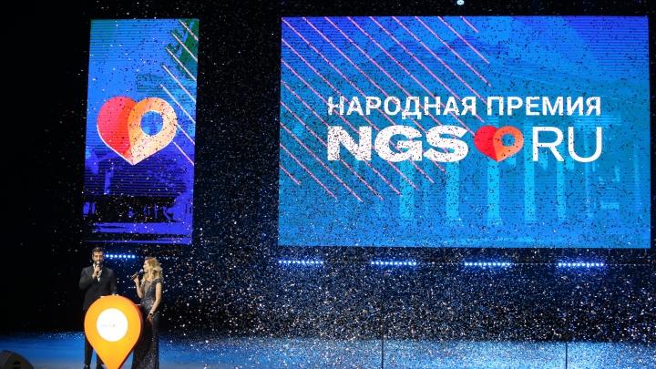 Стало известно, какие звёзды будут вести третью «Народную премию НГС» (угадаете?)