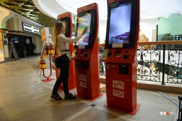 Кинотеатры в Свердловской области не работают с 30 марта