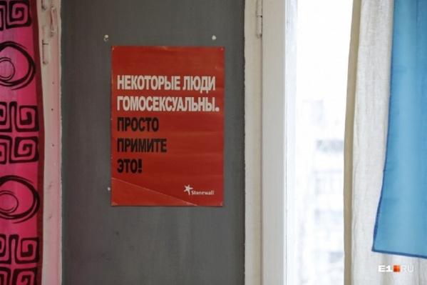 В офисе Ресурсного центра для ЛГБТ в Екатеринбурге
