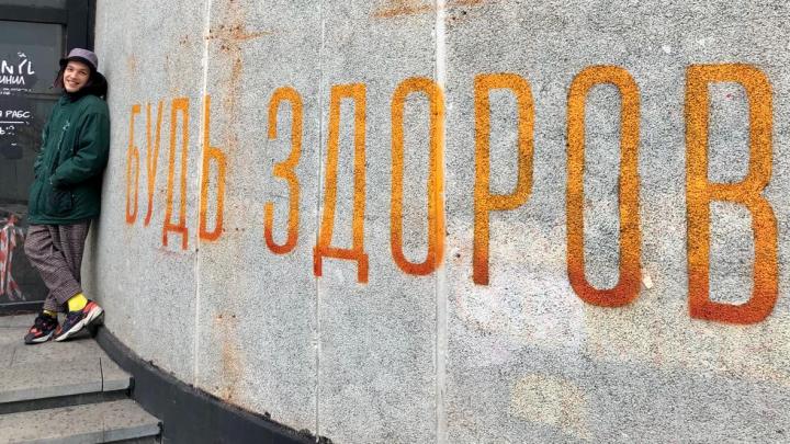 На здоровье! В центре Екатеринбурга появилось граффити против коронавируса