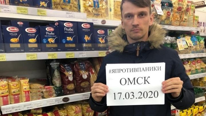 Омский бизнесмен запустил флешмоб #япротивпаники. Он призывает не скупать товары