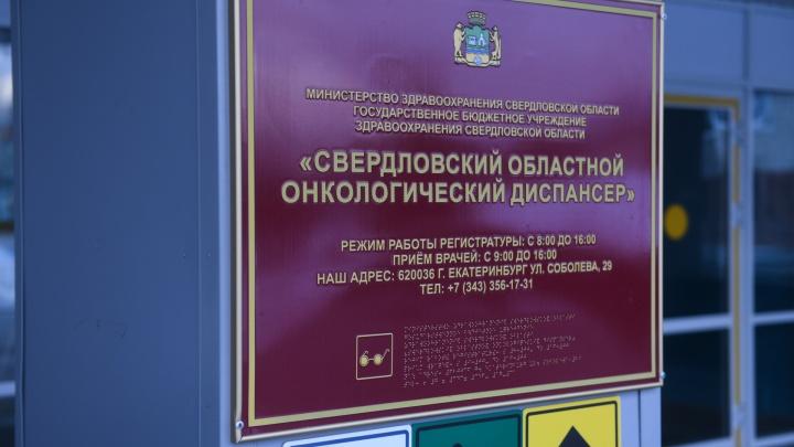 В онкоцентре Екатеринбурга обнаружен первый случай COVID-19