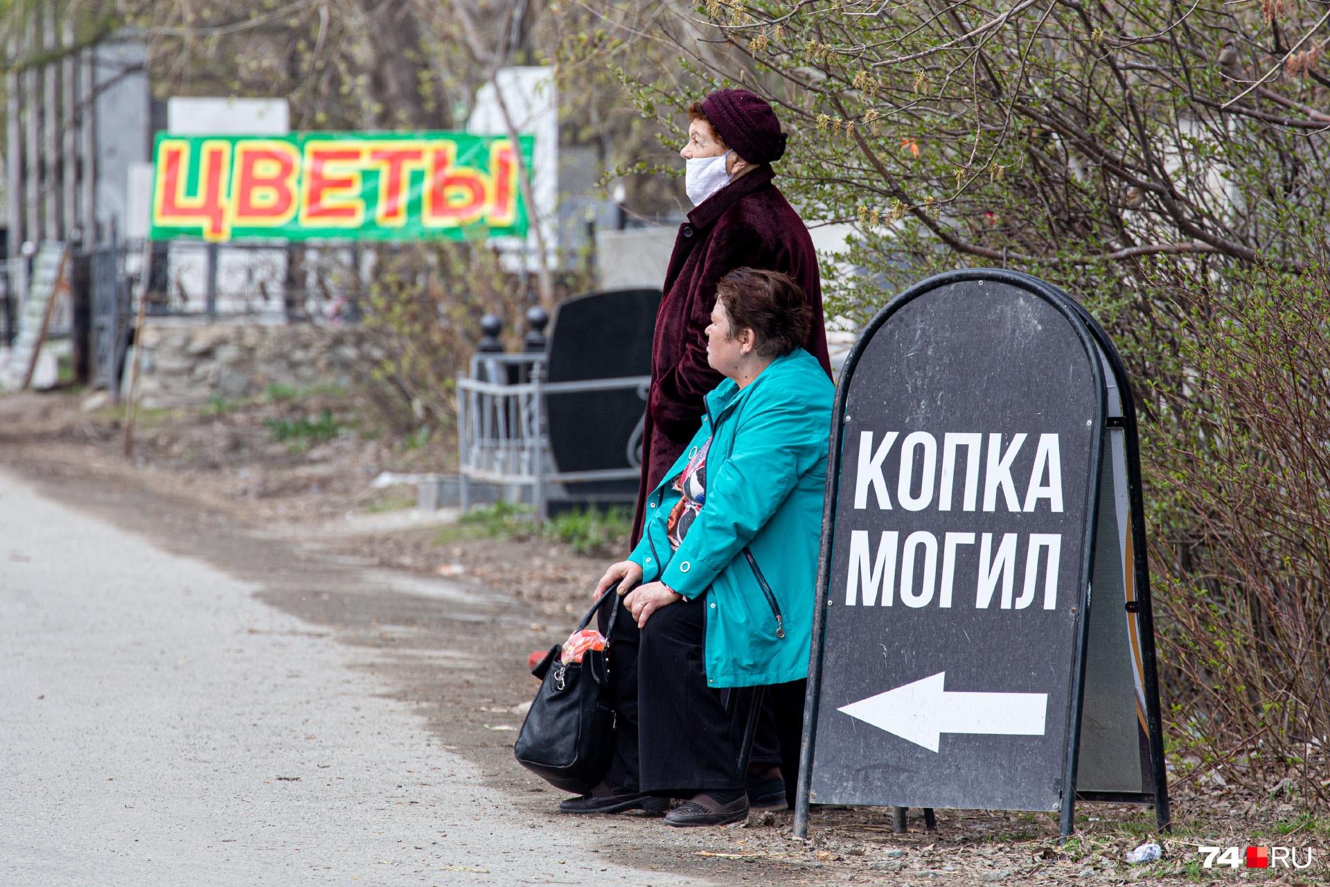 Формально в Челябинске кладбища открыты только для погребения