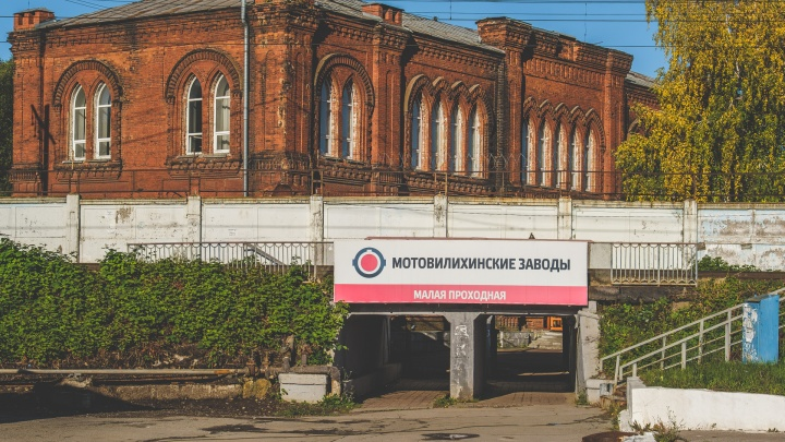 Не только УДС «Молот». «Мотовилихинские заводы» продают часть корпусов и земли