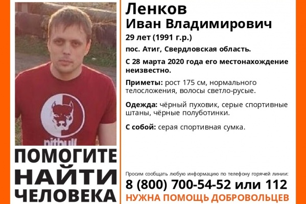 В последний раз Иван Ленков выходил на связь в минувшую субботу