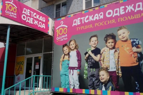В числе организаций, закрытых за несоблюдение масочного режима, оказались и магазины детской одежды