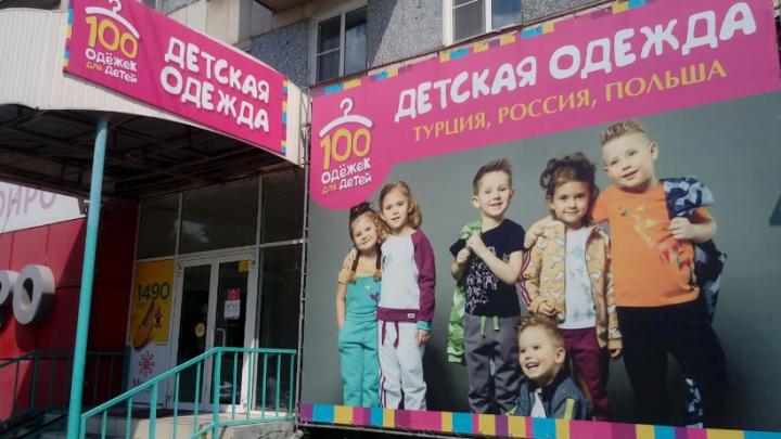 Челябинская мэрия опубликовала список организаций, закрытых за несоблюдение масочного режима