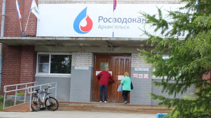 Офис «РВК-Архангельск» изменил режим работы из-за коронавирусных ограничений