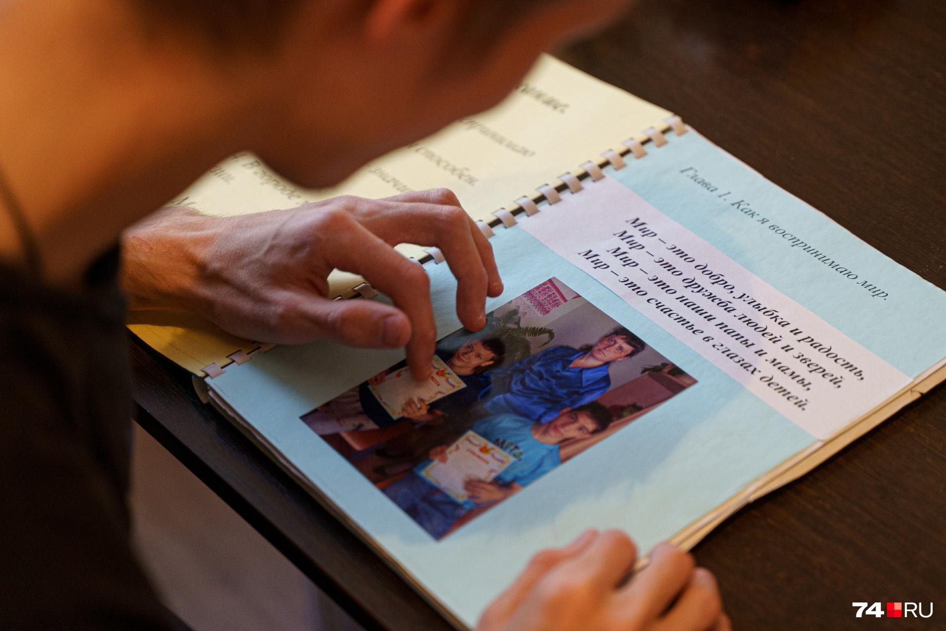 Олег сочиняет стихи, собирать четверостишия для сборника начал еще в детдоме