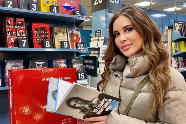 Юлия Михалкова работала помощницей депутатов, баллотировалась в гордуму, Заксобрание и Госдуму