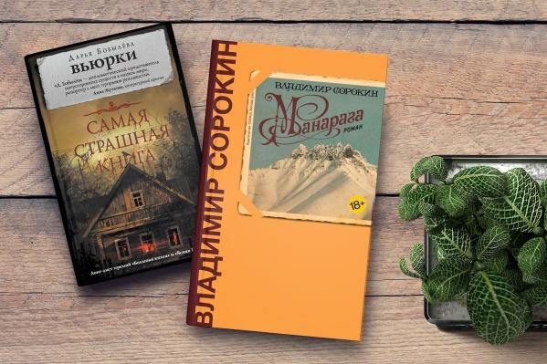 Книги, которые стоит почитать на выходных