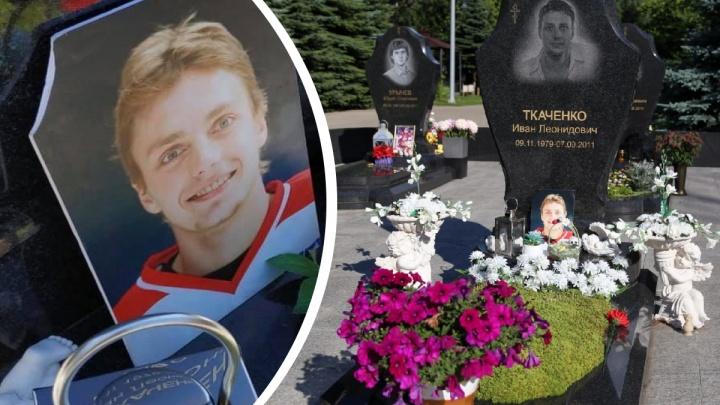 «Это показательно»: в Ярославле разгромили памятник погибшему игроку «Локомотива» Ивану Ткаченко