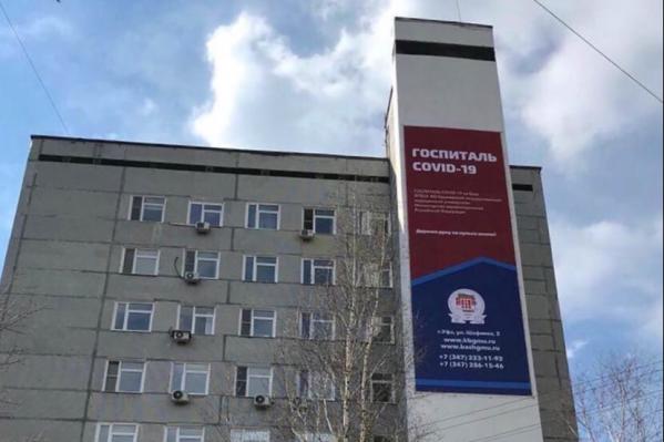 В Клинике БГМУ лежат 73 пациента с подтвержденным коронавирусом