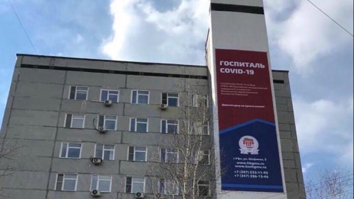 Стало известно, сколько пациентов с коронавирусом в Башкирии находятся в тяжелом состоянии