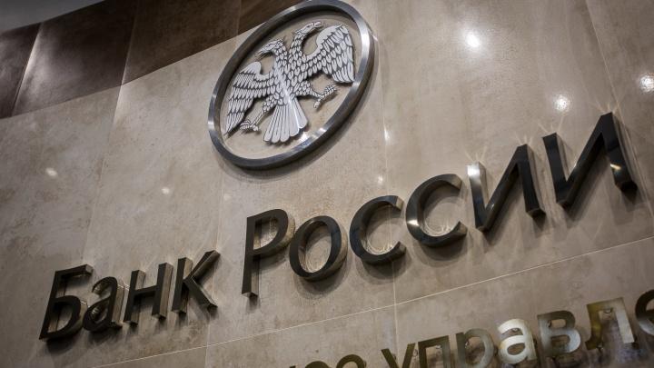 Банк России снизил ключевую ставку на фоне коронавирусного кризиса