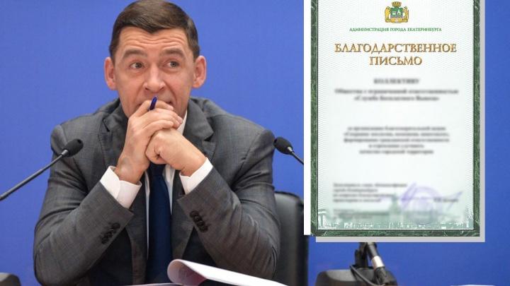 Губернатор напечатает 2 миллиона благодарностей для тех, кто проголосует за изменение Конституции