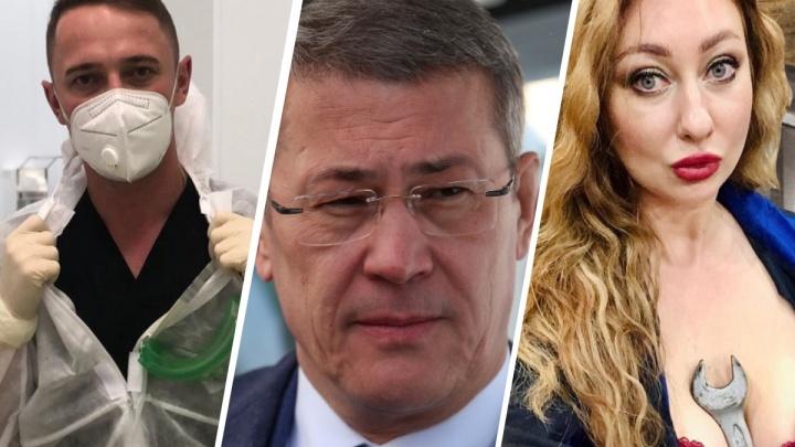 Скандал на заводе, «Орел и решка» в грязи и сомнительное лечение коронавируса: что обсуждали в Башкирии