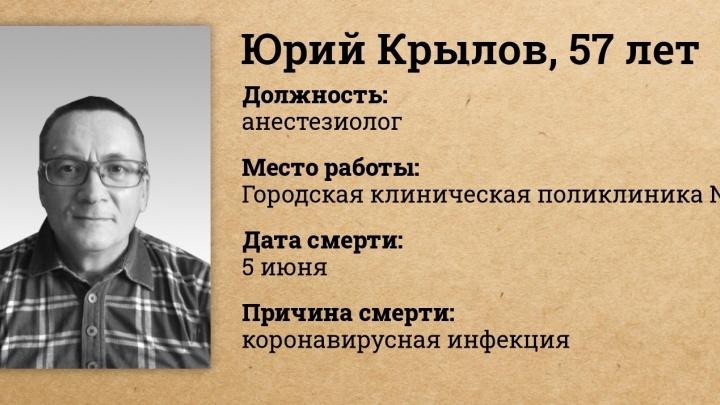 Восемь. Страница памяти медработников из Новосибирска, умерших от коронавируса
