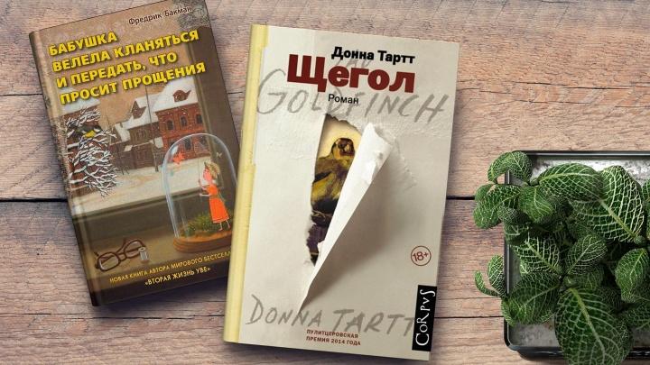 Тащите какао! Две книги с оголенным нервом для длинных выходных