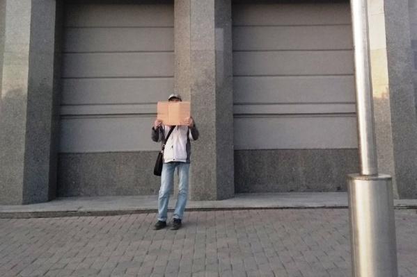 Мужчина вышел на пикет с пустой картонкой