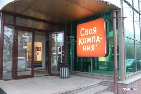 В Новосибирске сеть работала с 2015 года