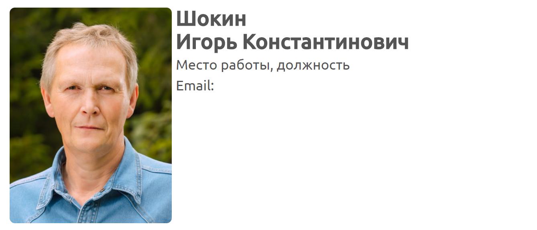 """профиль Игоря Шокина на <a href=""""http://www.komarovo.spb.ru/"""" target=""""_blank"""" class=""""_"""">сайте МО поселок Комарово</a>"""