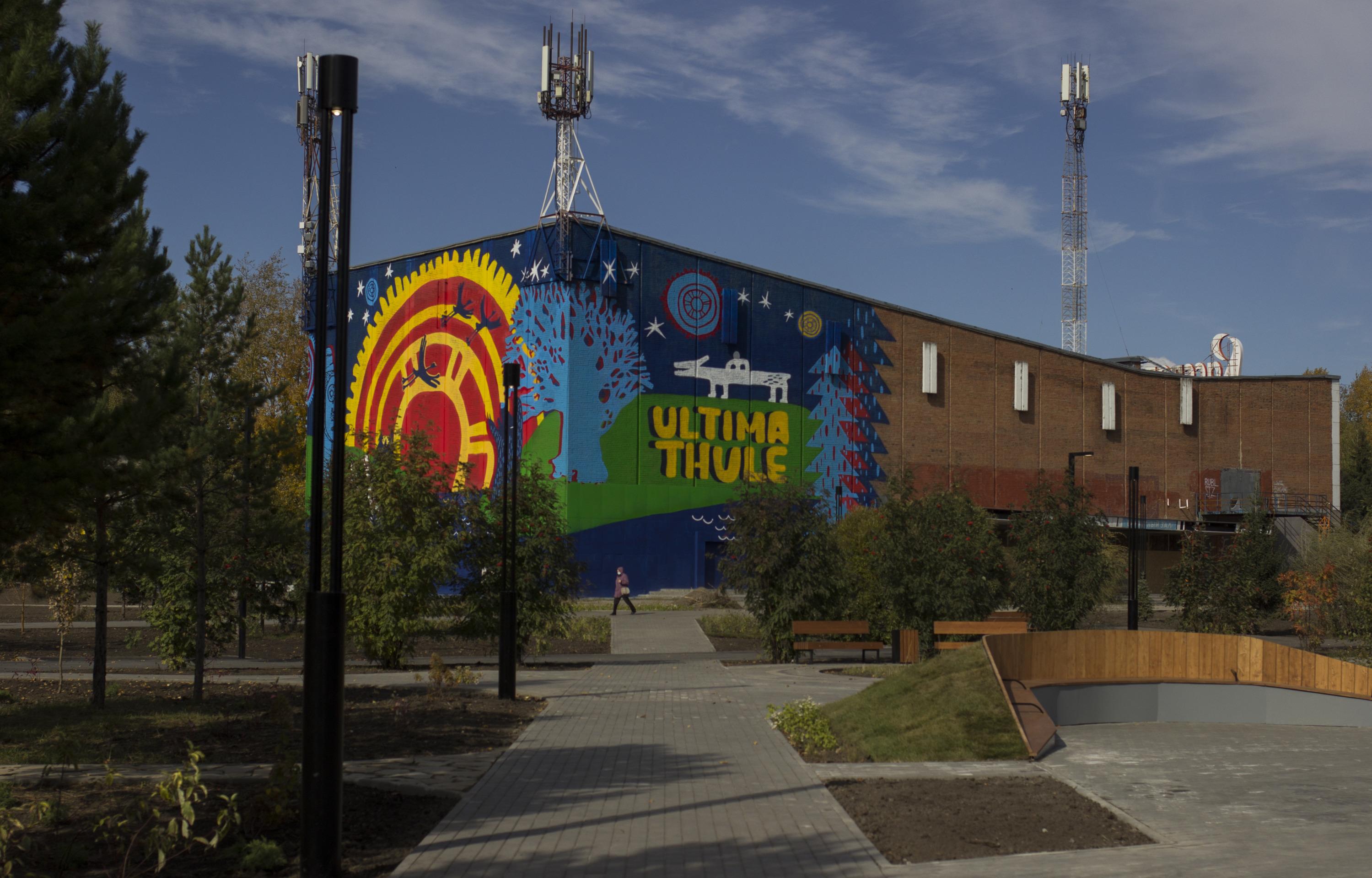 На фасаде здания кинотеатра«Рассвет» появилось яркое граффито Ultima Thule, что в перевод с латинского языка означает «край света»