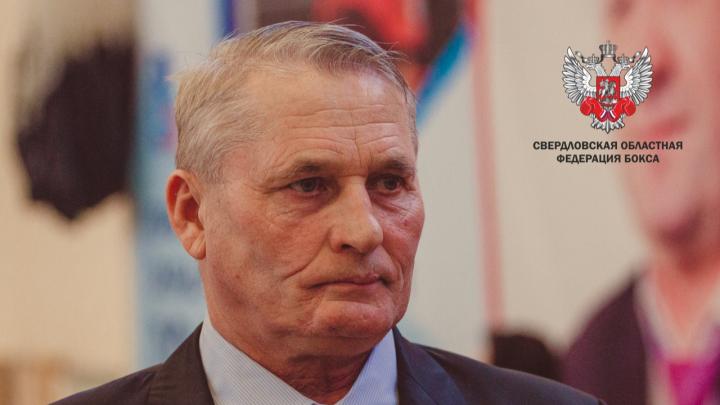 В Екатеринбурге умер легендарный уральский тренер по боксу, у него подозревали COVID-19