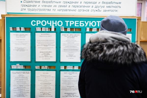 Ищущих работу в Ярославской области стало больше, но и список вакансий немного расширился