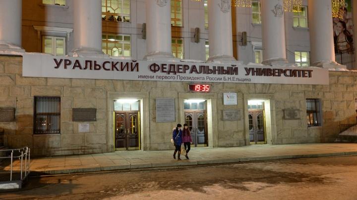 УрФУ поднялся в предметном рейтинге лучших вузов мира и выбился в лидеры среди российских