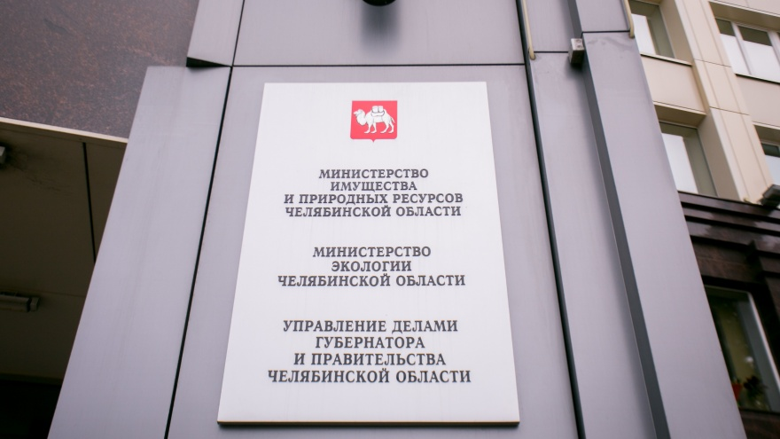 Сразу несколько сотрудников Минэкологии Челябинской области заразились COVID-19