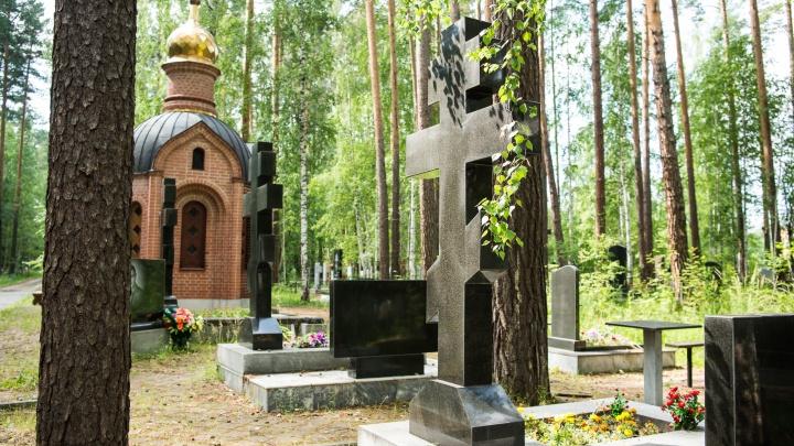 Свердловские санврачи продлили до июня запрет на посещение кладбищ