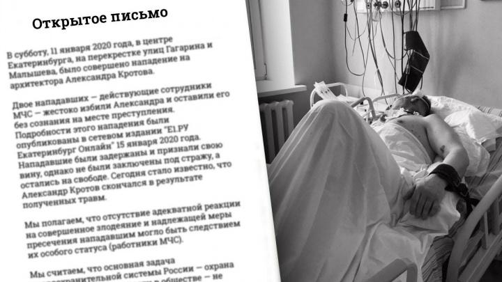 Ведущие СМИ Екатеринбурга потребовали наказать убийц архитектора Александра Кротова
