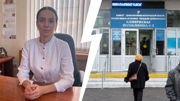 Специалист по жалобам из облздрава стала главврачом волгоградской поликлиники