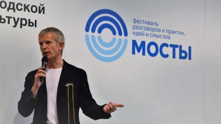 В Перми пройдет общественный фестиваль «Мосты»