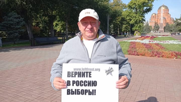 В центре Волгограда пикетируют против трёхдневного и электронного голосования