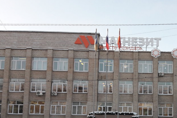 Сотрудники комбината, по версии следователей, вынесли с предприятия больше 260 тонн магнезита