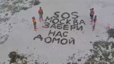 «Москва, SOS»: нижегородских туристов до сих пор не эвакуировали с Занзибара