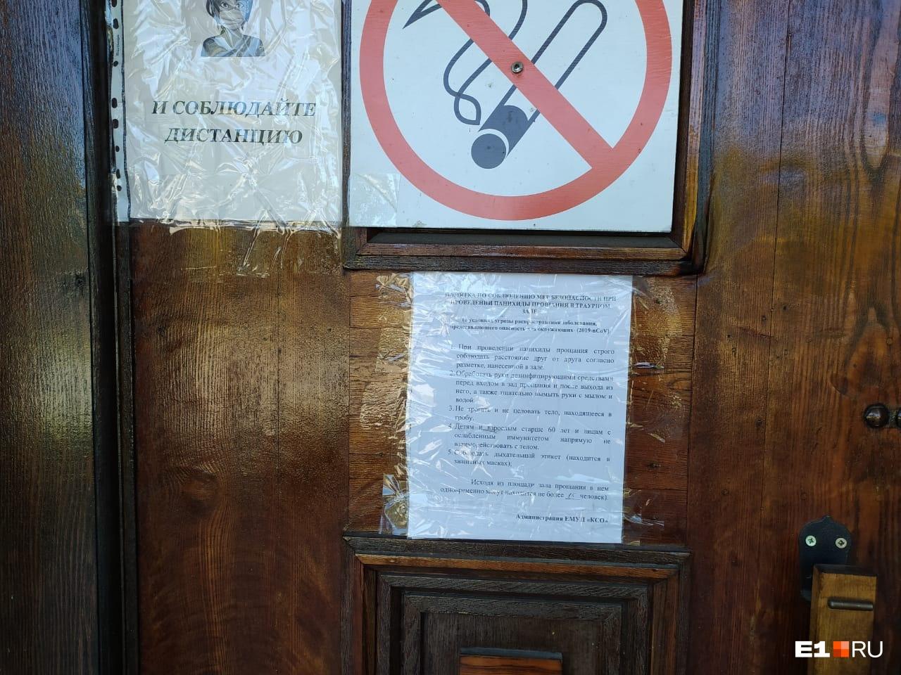 На дверях крематория памятка: во время панихиды нельзя стоять близко друг к другу, детям и пожилым людям запрещено напрямую взаимодействовать с телом