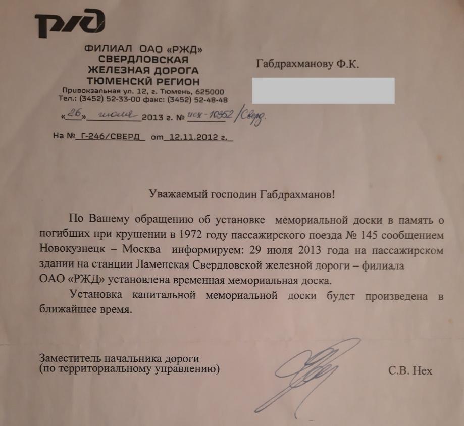 """Документ подписан Сергеем Нехом, который когда-то был начальником тюменского отделения СвЖД, не так давно <a href=""""https://72.ru/text/gorod/69459759/"""" target=""""_blank"""" class=""""_"""">он умер</a>"""