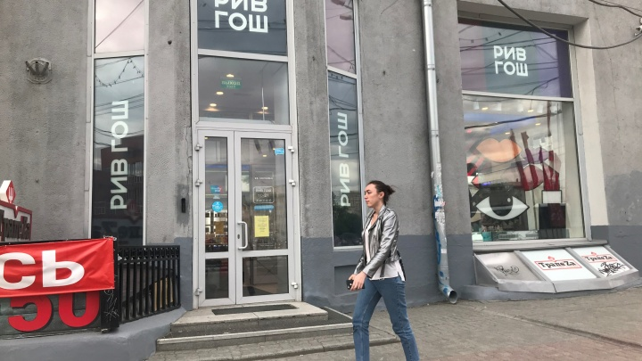 «Рив Гош» открыл магазин на площади Ленина в коронавирус. Он теперь работает необычно
