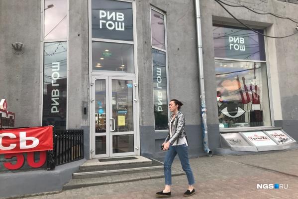 Единственный открывшийся в Новосибирске «Рив Гош» — на Красном проспекте, 29
