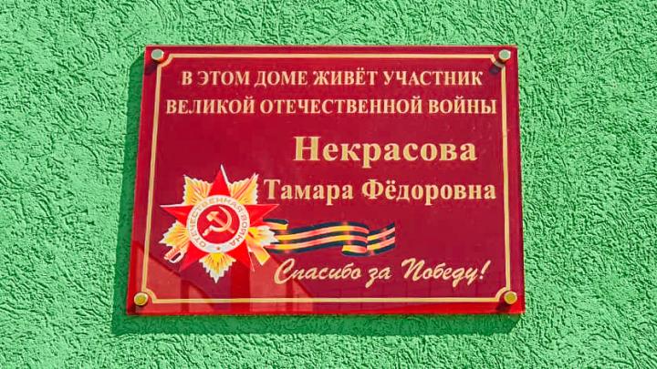 «Здесь живет участник ВОВ»: в Крутых Ключах появились таблички в честь ветеранов