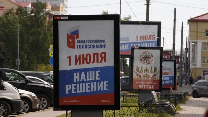 В Архангельской области разрешили посещать госучреждения для голосования по поправкам в Конституцию