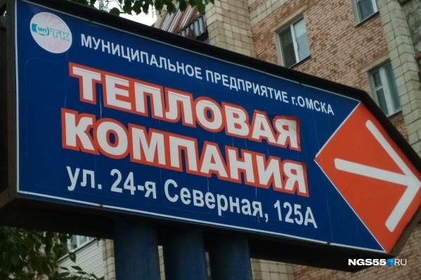 По итогам прошлого года убыток «Тепловой компании» превышал 90 миллионов рублей