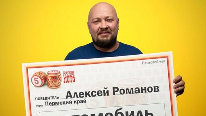 Пермяк выиграл в лотерею автомобиль за 600 тысяч рублей