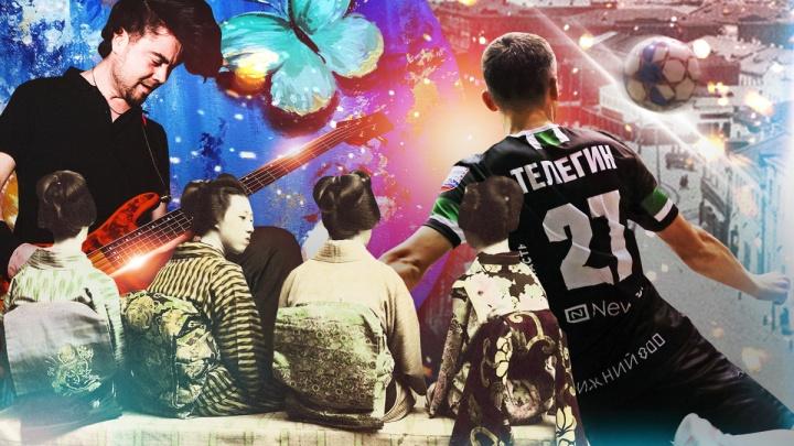 Выходные в Нижнем Новгороде: кинопаркинг, бесплатные мастер-классы и «Абсурдный праздник»