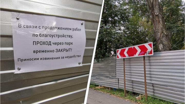 Парк у Дворца молодежи полностью закрыли для прохода